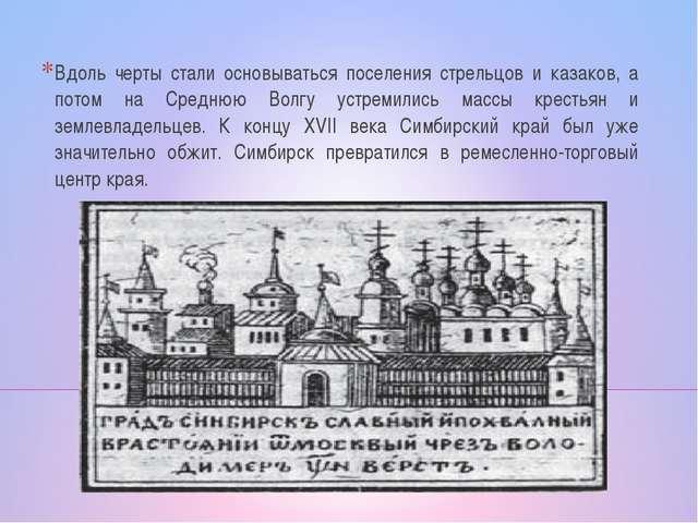 Вдоль черты стали основываться поселения стрельцов и казаков, а потом на Сред...
