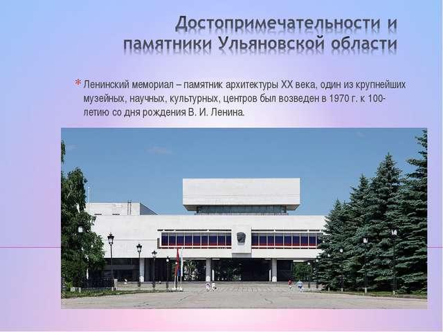 Ленинский мемориал – памятник архитектуры XX века, один из крупнейших музейны...