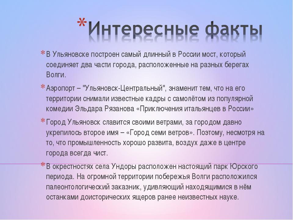 В Ульяновске построен самый длинный в России мост, который соединяет два част...