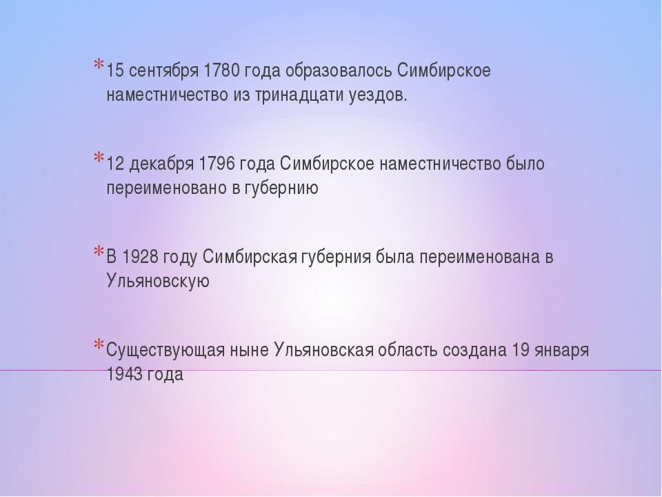 15 сентября 1780 года образовалось Симбирское наместничество из тринадцати уе...