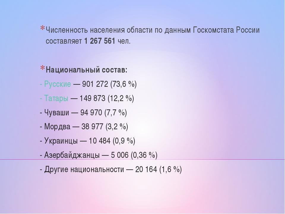 Численность населения области по данным Госкомстата России составляет1 267 5...