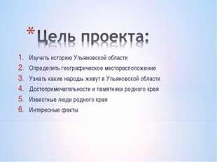 Изучить историю Ульяновской области Определить географическое месторасположен