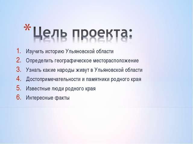 Изучить историю Ульяновской области Определить географическое месторасположен...
