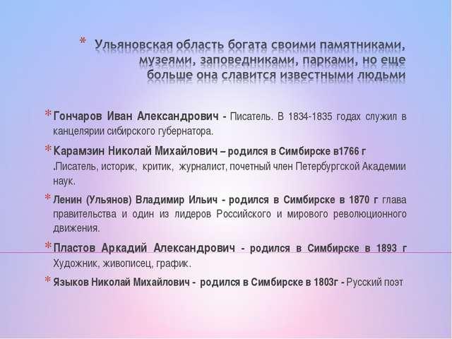 Гончаров Иван Александрович - Писатель. В 1834-1835 годах служил в канцелярии...