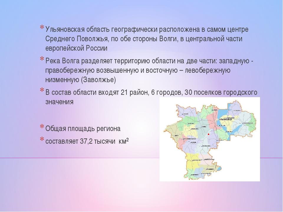 Ульяновская область географически расположена в самом центре Среднего Поволжь...