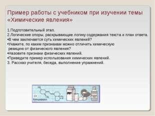 Пример работы с учебником при изучении темы «Химические явления» Подготовител