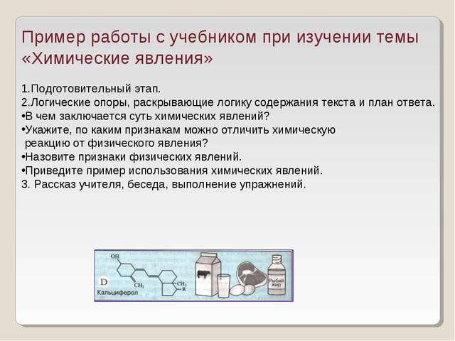 Пример работы с учебником при изучении темы «Химические явления» Подготовител...