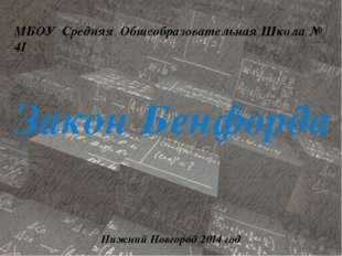 МБОУ Средняя Общеобразовательная Школа № 41 Закон Бенфорда Нижний Новгород 20