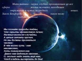 Мы познаём природы тайны, Что скрыты множеством личин; Явленья жизни не случа