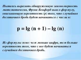 Пытаясь выразить обнаруженную закономерность математически, Фрэнк Бенфорд выв