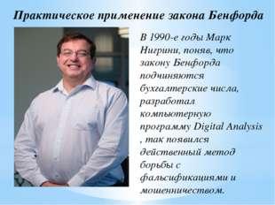В 1990-е годы Марк Нигрини, поняв, что закону Бенфорда подчиняются бухгалтерс