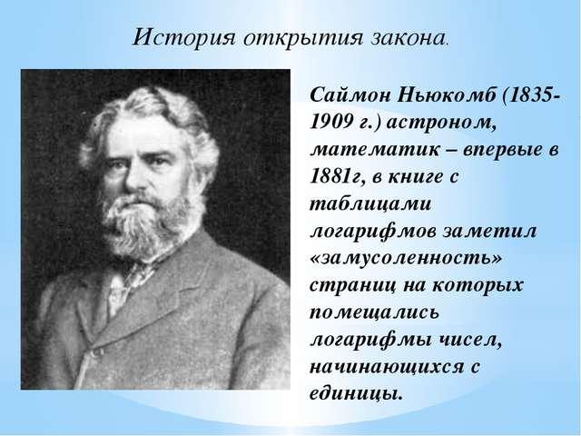 История открытия закона. Саймон Ньюкомб (1835-1909 г.) астроном, математик –...
