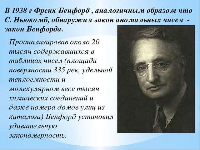 В 1938 г Френк Бенфорд , аналогичным образом что С. Ньюкомб, обнаружил закон...