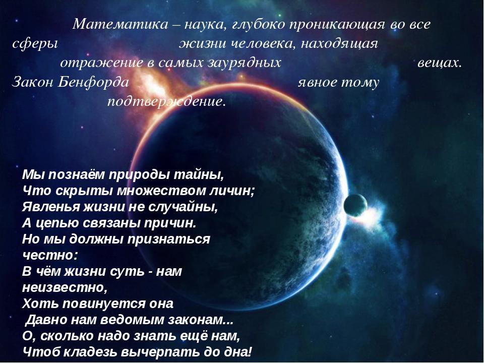 Мы познаём природы тайны, Что скрыты множеством личин; Явленья жизни не случа...