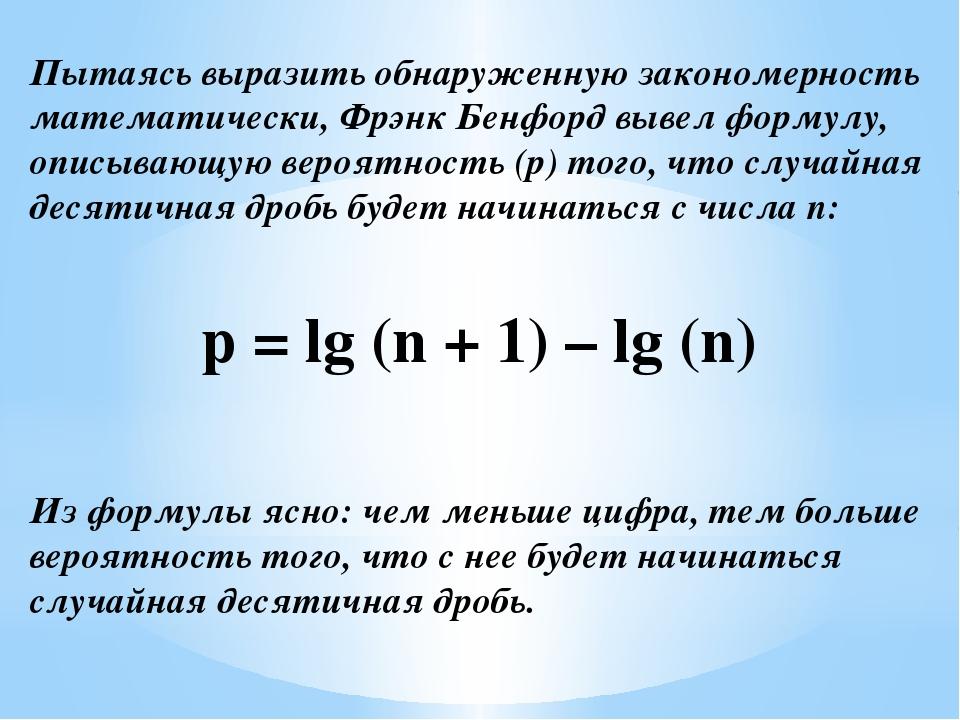 Пытаясь выразить обнаруженную закономерность математически, Фрэнк Бенфорд выв...