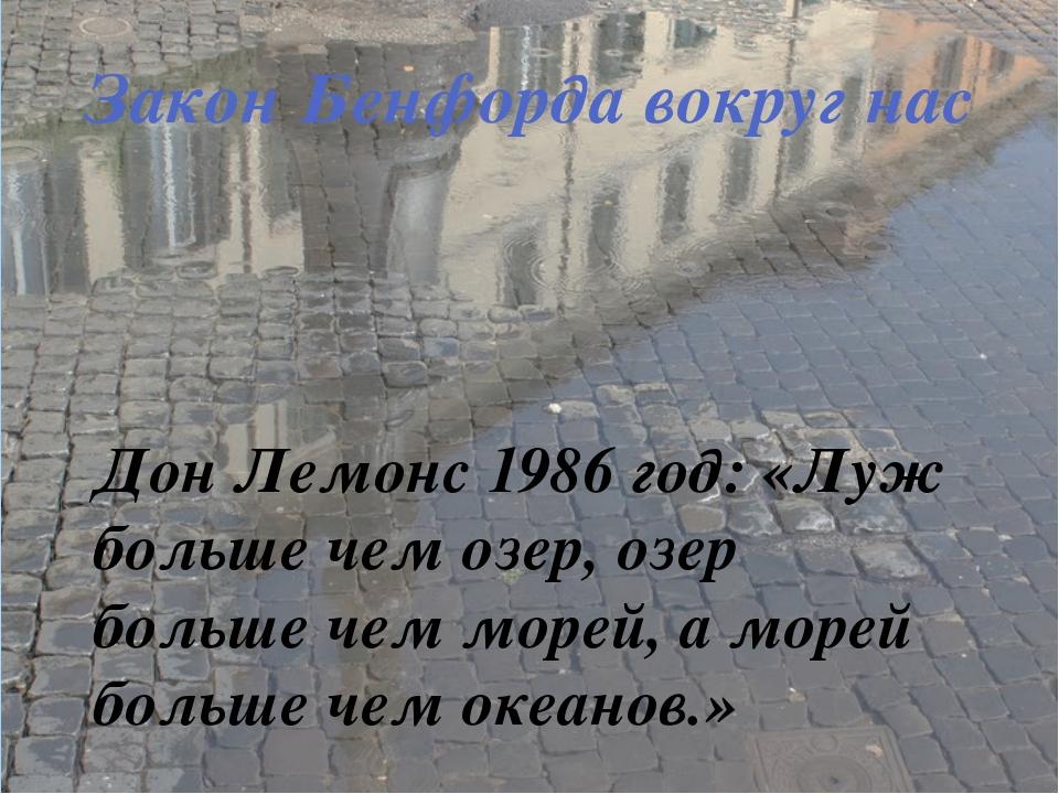Закон Бенфорда вокруг нас Дон Лемонс 1986 год: «Луж больше чем озер, озер бол...
