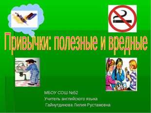 МБОУ СОШ №52 Учитель английского языка Гайнутдинова Лилия Рустамовна