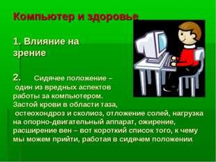 Компьютер и здоровье 1. Влияние на зрение 2.  Сидячее положение – один из