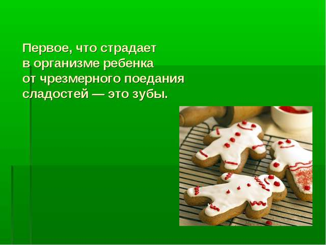 Первое, что страдает в организме ребенка от чрезмерного поедания сладостей —...