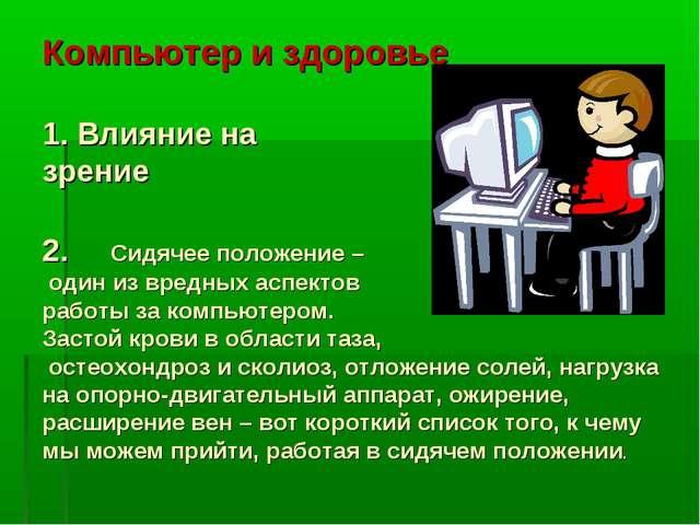 Компьютер и здоровье 1. Влияние на зрение 2.  Сидячее положение – один из...