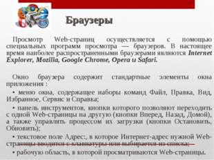 Браузеры Просмотр Web-страниц осуществляется с помощью специальных программ п