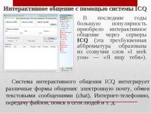 Интерактивное общение с помощью системы ICQ В последние годы большую популярн
