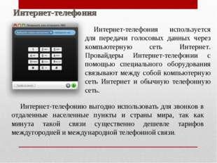 Интернет-телефония Интернет-телефония используется для передачи голосовых дан