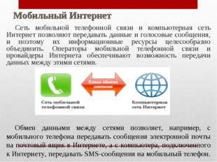 Мобильный Интернет Сеть мобильной телефонной связи и компьютерная сеть Интерн