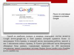 Поиск по ключевым словам в системе Google Одной из наиболее полных и мощных п