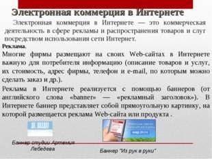 Электронная коммерция в Интернете Электронная коммерция в Интернете — это ком