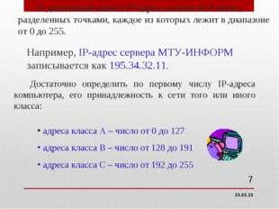 В десятичной записи IP-адрес состоит из 4 чисел, разделенных точками, каждое