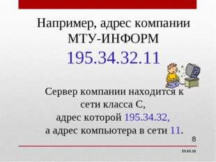 * * Например, адрес компании МТУ-ИНФОРМ 195.34.32.11 Сервер компании находитс