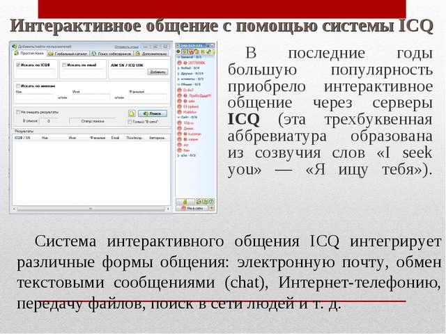 Интерактивное общение с помощью системы ICQ В последние годы большую популярн...