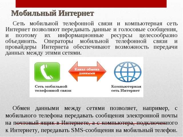Мобильный Интернет Сеть мобильной телефонной связи и компьютерная сеть Интерн...