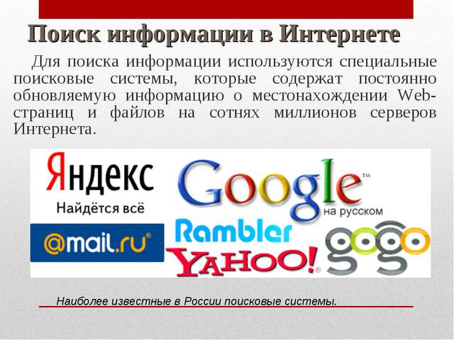 Поиск информации в Интернете Для поиска информации используются специальные п...