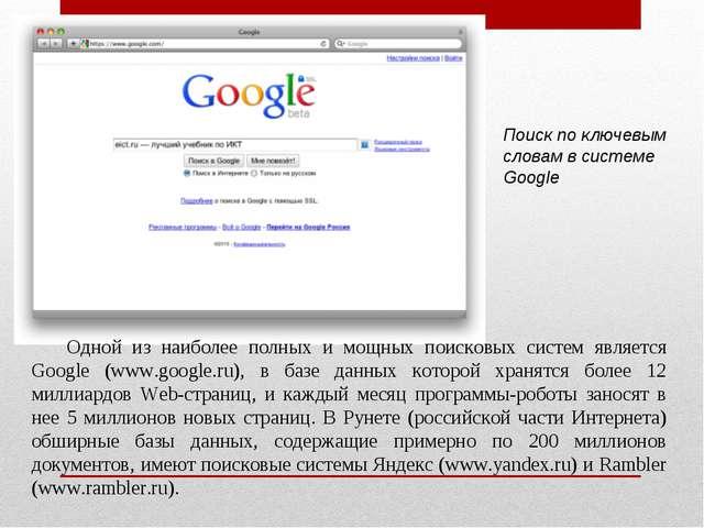 Поиск по ключевым словам в системе Google Одной из наиболее полных и мощных п...