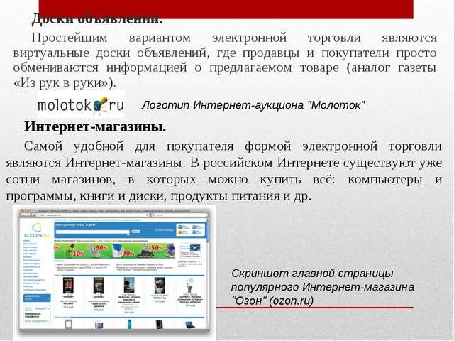 Доски объявлений. Простейшим вариантом электронной торговли являются виртуаль...