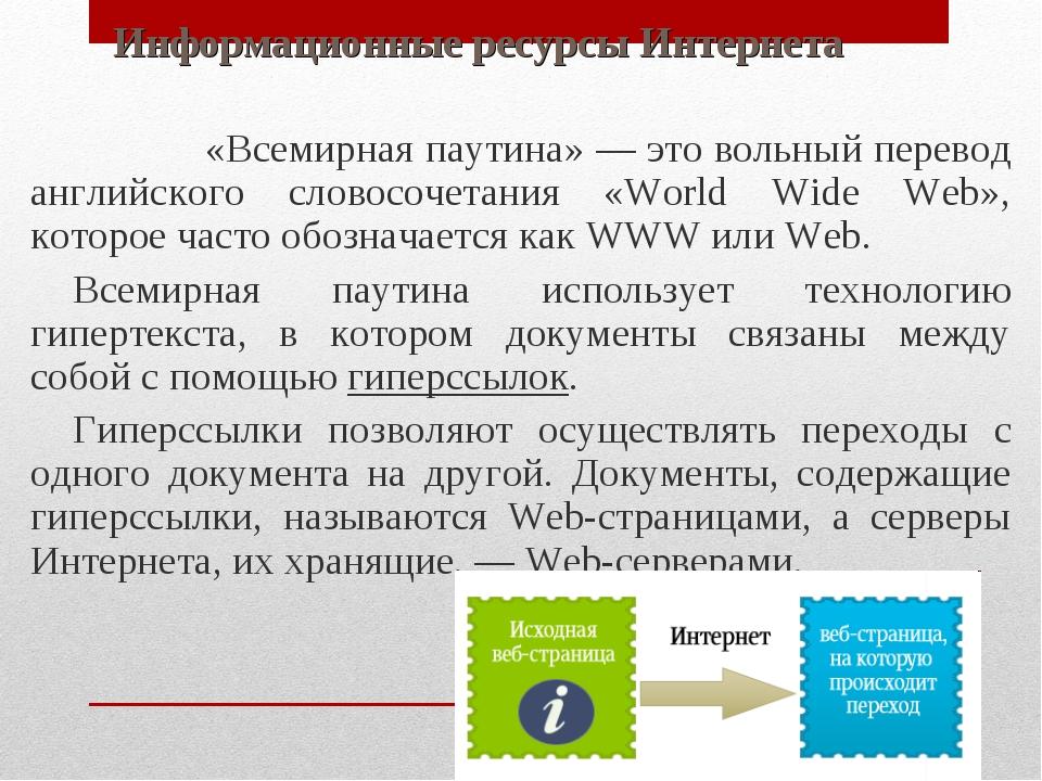 Информационные ресурсы Интернета «Всемирная паутина» — это вольный перевод ан...