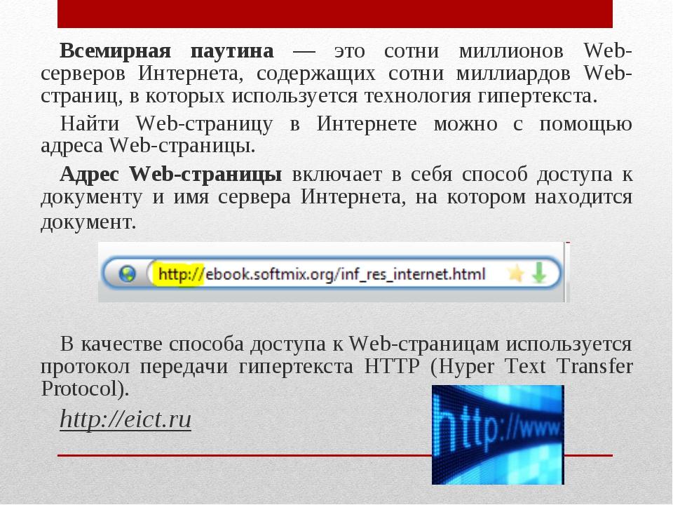 Всемирная паутина — это сотни миллионов Web-серверов Интернета, содержащих со...
