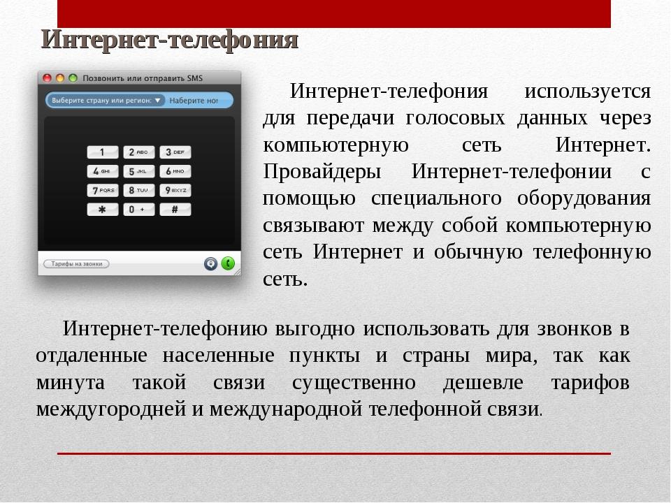 Интернет-телефония Интернет-телефония используется для передачи голосовых дан...