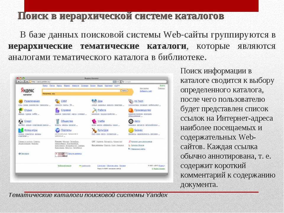 Поиск в иерархической системе каталогов В базе данных поисковой системы Web-с...