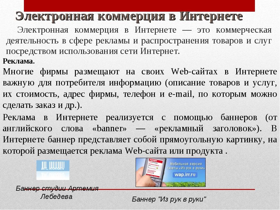 Электронная коммерция в Интернете Электронная коммерция в Интернете — это ком...