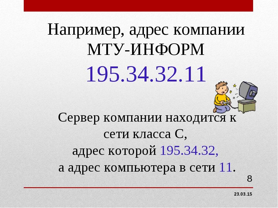 * * Например, адрес компании МТУ-ИНФОРМ 195.34.32.11 Сервер компании находитс...