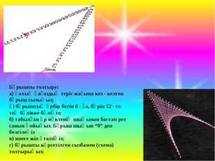 Бұрышты толтыру: а) қалың қағаздың теріс жағына кез - келген бұрыш сызыңыз; ә