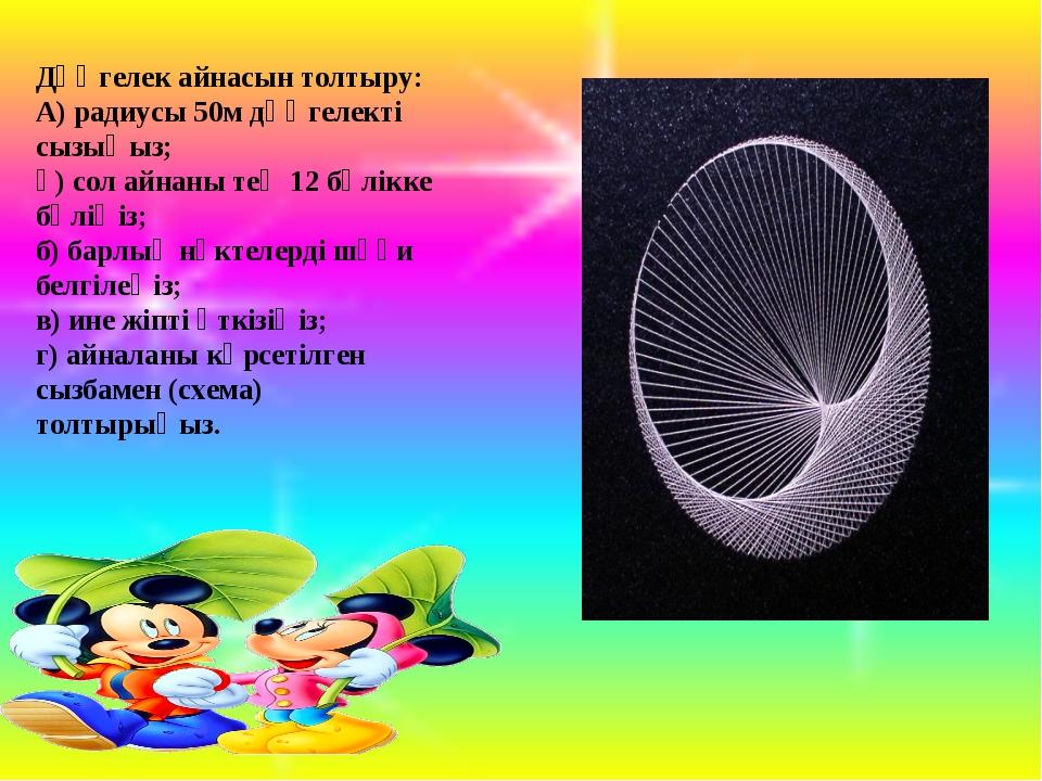Дөңгелек айнасын толтыру: А) радиусы 50м дөңгелекті сызыңыз; ә) сол айнаны те...