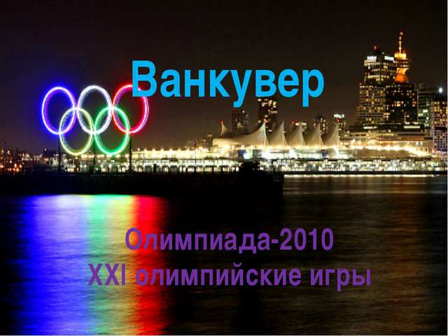 Ванкувер Олимпиада-2010 XXI олимпийские игры