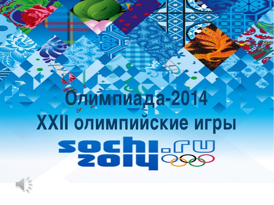 Сочи Олимпиада-2014 XXII олимпийские игры