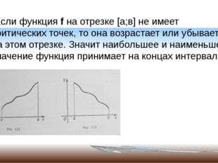 Если функция f на отрезке [а;в] не имеет критических точек, то она возрастае