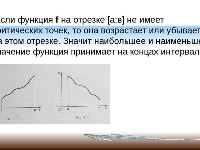Если функция f на отрезке [а;в] не имеет критических точек, то она возрастае...