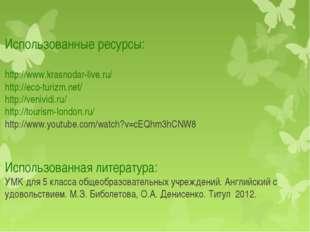 Использованные ресурсы: http://www.krasnodar-live.ru/ http://eco-turizm.net/